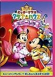 ミッキーマウス クラブハウス/ミニーレラ[DVD]