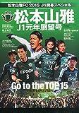 松本山雅2015 J1プレビュー号 2015年 04 月号 [雑誌]: サッカーマガジンZONE 増刊