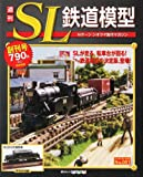 週刊 SL鉄道模型 2012年 2/16号 [分冊百科]