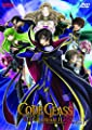 Lelouch of the Rebellion R2, Part 1 poster