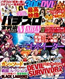 パチスロ実戦術MARIA Vol.4 (GW MOOK 192)