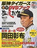 阪神タイガース オリジナルDVDブック 猛虎烈伝 2009年 8/13号 [雑誌]