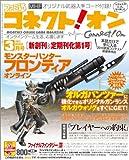 「ファミ通コネクト!オン 2011年3月号」