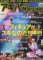 アキバマガジン Vol.1 2012年 05月号 [雑誌]
