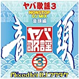 ヤバ歌謡3 NONSTOP DJ MIX ?音頭編 - Mixed by DJフクタケ