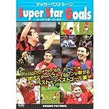サッカーベストシーン Super Star Goals CCP-852 [DVD]