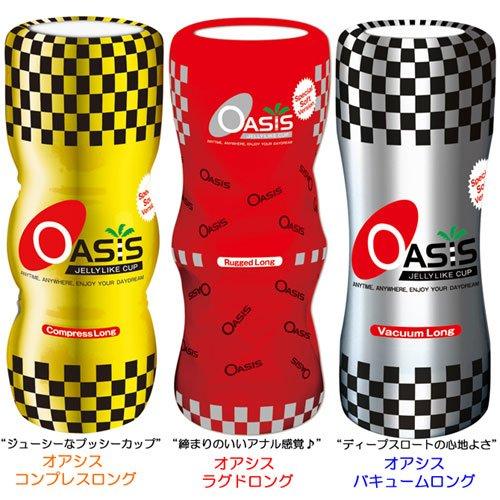 お買得!【オナカップ オアシスバラエティセット】大人気オナカップを大人買い!3種類各3個づつの9個セット♪ヘビーユーザーも満足のボリューム!
