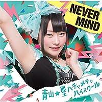 NEVER MIND(初回限定盤)(水原汐莉バージョン)