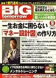 BIG tomorrow (ビッグ・トゥモロウ) 2008年 09月号 [雑誌]