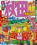るるぶ秋田 角館 乳頭温泉郷'14?'15 (るるぶ情報版(国内))