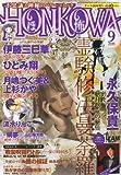 HONKOWA (ホンコワ) 2011年 09月号 [雑誌] [雑誌] / 朝日新聞出版 (刊)