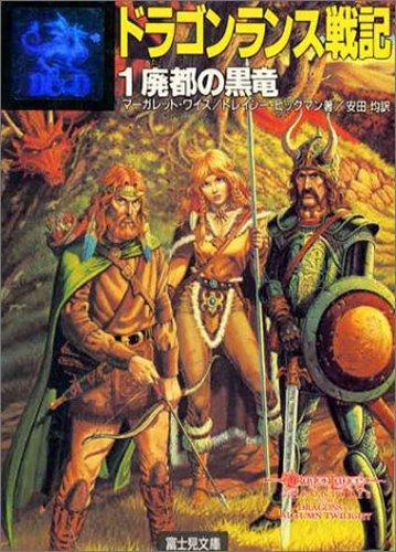 ドラゴンランス戦記 (1) (富士見文庫—富士見ドラゴンノベルズ)