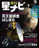 月刊 星ナビ 2015年 07月号 [雑誌]