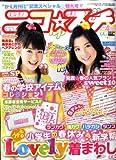 ニコ ☆ プチ 2009年 04月号 [雑誌]