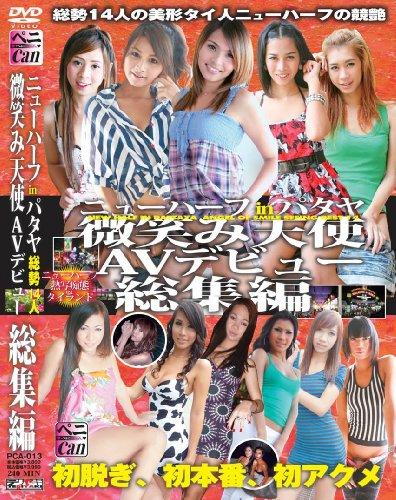 ニューハーフ in パタヤ 微笑み天使AVデビュー 総集編(PCA-013) [DVD]