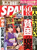 SPA! (スパ) 2014年 1/21号 [雑誌]