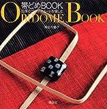 帯どめBOOK  四季のコーディネートを愉しむ