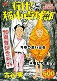 行け!稲中卓球部 ラブコメ死ね死ね団 20周年記念刊行 (プラチナコミックス)