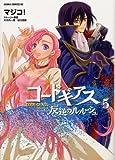 コードギアス 反逆のルルーシュ / マジコ! のシリーズ情報を見る