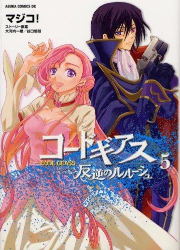 コードギアス 反逆のルルーシュ 第5巻 (あすかコミックスDX)