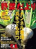 野菜だより 2015年1月号[雑誌]