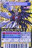 デジタルモンスター カード ゲーム α DM-168 ルーチェモンフォールダウンモード (特典付:大会限定バーコードロード画像付)《ギフト》