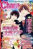 Chara Selection (キャラ セレクション) 2012年 11月号 [雑誌]