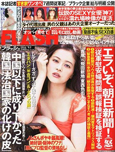 FLASH (フラッシュ) 2014年 9/2号 [雑誌]