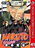 NARUTO―ナルト― カラー版 41 (ジャンプコミックスDIGITAL)