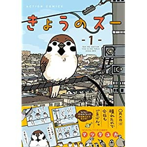 きょうのスー(1) (アクションコミックス)