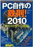 PC自作の鉄則! 2010 (日経BPパソコンベストムック)
