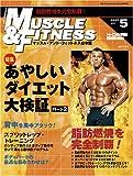 マッスル・アンド・フィットネス2007年5月号[雑誌]
