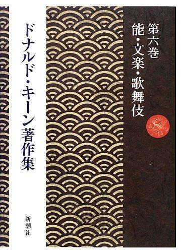 ドナルド・キーン著作集第六巻~能・文楽・歌舞伎
