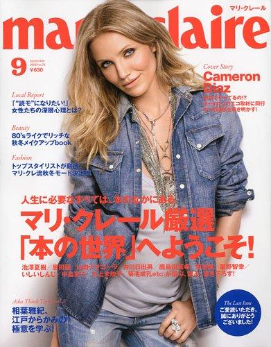 marie claire 2009年9月号 大きい表紙画像