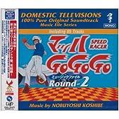 マッハ Go Go Go ミュージックファイル Round-2