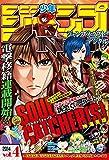 ジャンプNEXT!! デジタル 2014 Vol.4