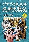 ゲゲゲの鬼太郎死神大戦記 (上) (角川文庫 (み18-54))