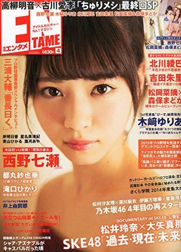 ENTAME (エンタメ) 2015年 04月号 ([雑誌])