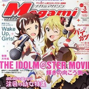 Megami MAGAZINE (メガミマガジン) 2014年 03月号 [雑誌]
