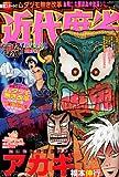 近代麻雀 2012年 12/1号 [雑誌]