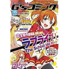 電撃G'sコミック Vol.15 2015年 08月号 [雑誌]