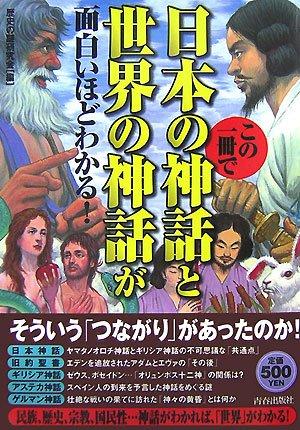 この一冊で日本の神話と世界の神話が面白いほどわかる!