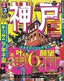 るるぶ神戸'09~'10 (るるぶ情報版 近畿 9)