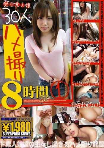 完全素人娘30人ハメ撮り8時間SP 1 [DVD]