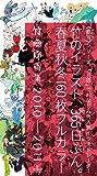 竹画廊画集 2010−2011
