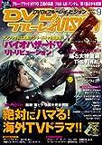 DVD &ブルーレイ VISION (ヴィジョン) 2012年 09月号 [雑誌]