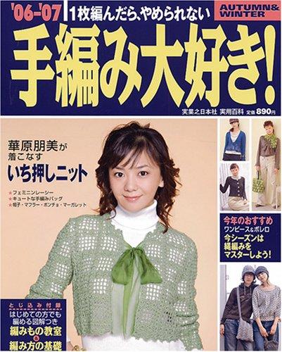 06-'07手編み大好き! (実用百科)
