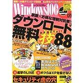 Windows 100% 2014年 05月号 [雑誌]