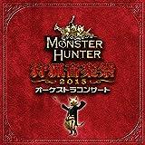 モンスターハンター オーケストラコンサート 狩猟音楽祭2015