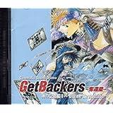 GetBackers―奪還屋―神の記述編Ⅰ~Divine Revelation~